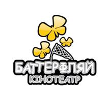 Кінотеатр Баттерфляй